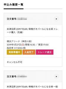米津 玄 師 チケット サイト